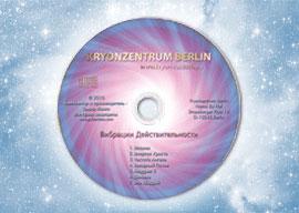 CD «Вибрации Действительности» 8075256