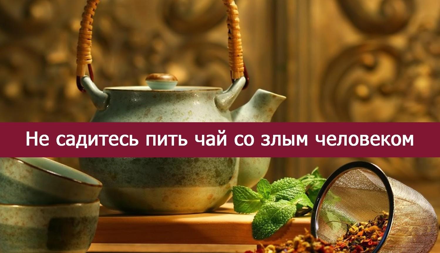 Чай попить или выпить