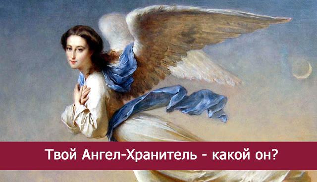 На этой странице собраны материалы по запросу молитвы ангелу хранителю об изобилии