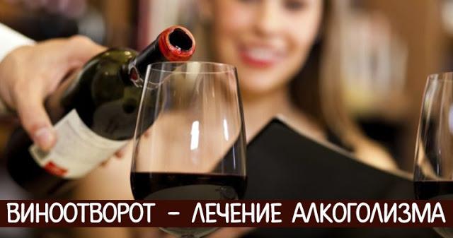 Форум о лечении алкоголизма женского центр вертебрологии и реабилитации житомир отзывы